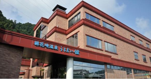 【台風19号関連】うるおい館の無料開放について