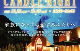 【お知らせ】☆キャンドルナイト☆
